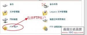HostGator主机创建FTP教程