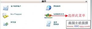 HostGator设置防垃圾邮件教程