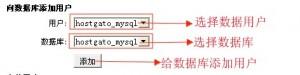hostgator主机创建mysql数据库教程