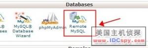 HostGator连接远程数据库教程