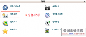 HostGator修改cPanel密码教程