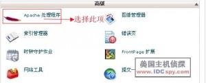 HostGator设置Apache教程