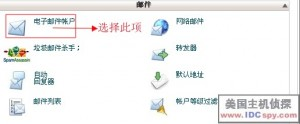 HostGator添加邮箱账户教程