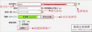HostGator添加邮箱账户