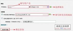 HostGator设置邮件转发教程