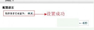 HostGato主机修改cPanel界面语言