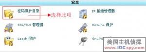 HostGator密码保护目录教程