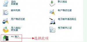 HostGator设置MX记录教程