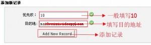 HostGator设置MX记录