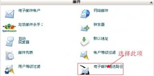 HostGator设置电子邮件递送路径教程