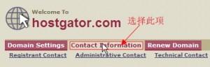 HostGator更改域名联系信息教程