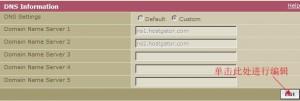 HostGator主机更改NS服务器教程