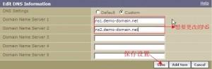 HostGator修改NS服务器步骤