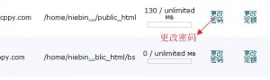 HostGator主机更改FTP账户密码教程