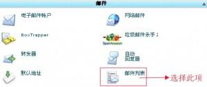 HostGator主机设置邮件列表教程