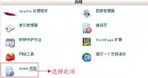 HostGator主机设置MIME类型教程