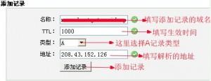 HostGator主机设置高级DNS区域编辑器教程