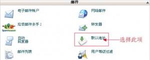 HostGator设置邮件默认地址教程