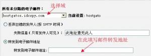 HostGator主机设置邮件默认地址教程