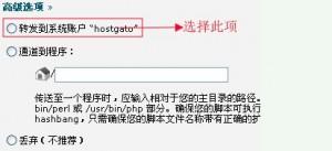 cPanel面板设置邮件默认地址教程