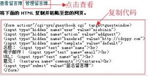 HostGator设置CGI简单的留言簿教程