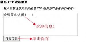 HostGator空间设置匿名FTP教程