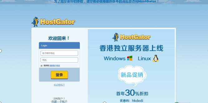登录HostGator中文官网