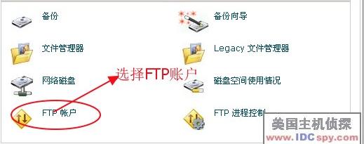 Hostgator虚拟主机创建FTP账户教程